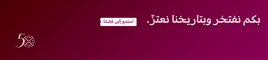 QNB-Website-862x194-Ar-01
